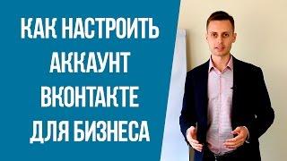 Як налаштувати обліковий запис ВКонтакте для бізнесу (класичний інтерфейс)
