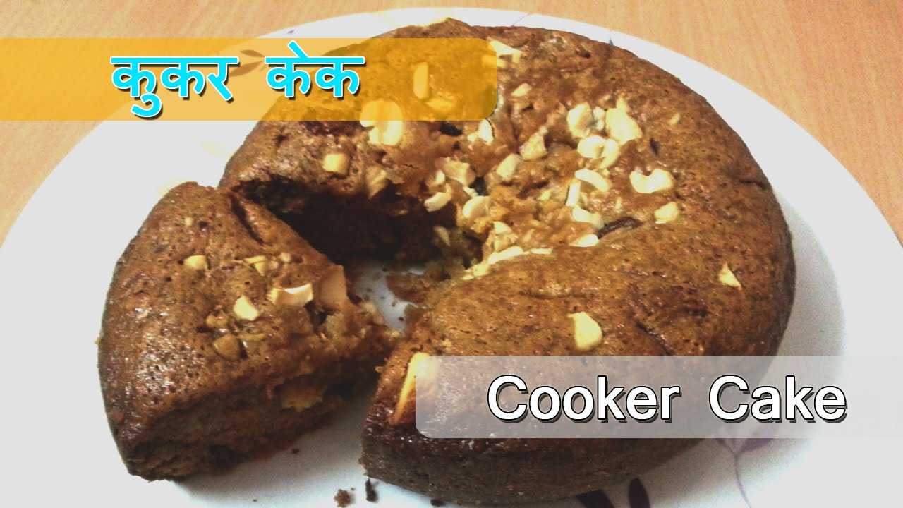 ब न अ ड क Eggless Cooker Cake Recipe In Hindi Homemade Recipes You