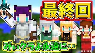 【Minecraft】まさかの衝撃の最終回!?みぃクラよ、永遠に…!!【たくっちのマイクラ実況 Part最終回】【ゆっくり実況】