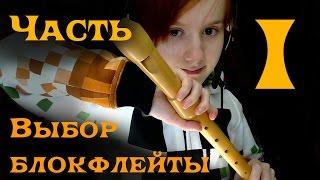 Как научиться играть на флейте. Часть 1.1. Выбор блок-флейты!(Часть 1.1 О первом выборе блок флейты: разновидности Видео направлено на людей, только начавшим свой путь..., 2015-04-13T14:05:20.000Z)