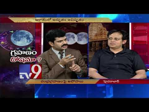 Super Blue Blood Moon || Scientific wonder or astrological curse? - Part 1 - TV9