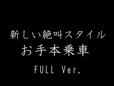 【真顔チャレンジ】FUJIYAMA Full ver.