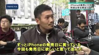 iphone6 きょう発売