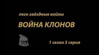 Лего звёздные войны войны клонов 1 сезон 3 серия