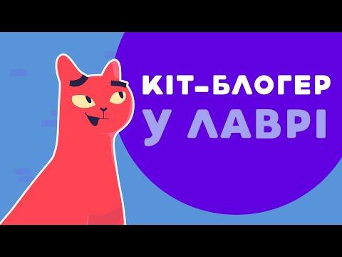 ПЕДАН ТА АНАТОЛІЧ ПРО ЛАВРУ. 10 серія «Книга-мандрівка. Україна».