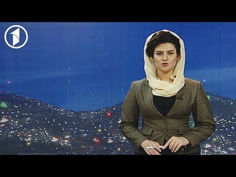 Afghanistan Dari News 14.11.2017 خبرهای افغانستان