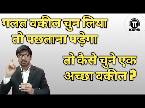 अपने लिए अच्छा वकील कैसे चुने !How to choose a good lawyer !By kanoon ki Roshni Mein