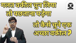 अपने लिए अच्छा वकील कैसे चुने How to choose a good lawyer By kanoon ki Roshni Mein