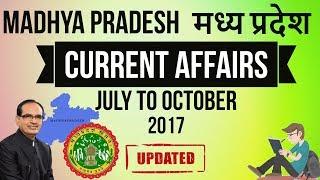 Madhya Pradesh GK & Current Affairs July to October 2017 - MPPSC Vyapam MPSI Patwari Panchayati Raj