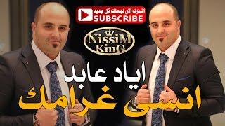 اياد عابد انسى غرامك  2017 NissiM KinG MusiC