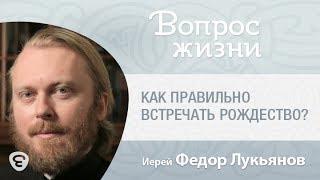 """Как правильно встречать Рождество? """"Вопрос жизни"""" с иереем Феодором Лукьяновым"""
