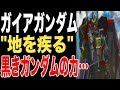 """【ガンダム】ガイアガンダム""""地を疾る""""黒きガンダムの力・・・(モビルス…"""