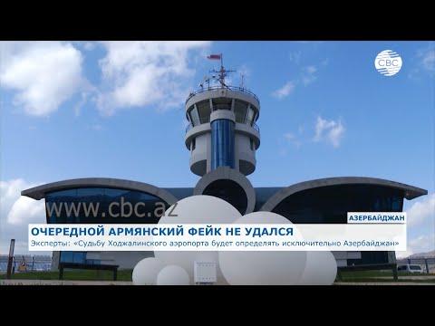 Эксперты: «Судьбу Ходжалинского аэропорта будет определять исключительно Азербайджан»