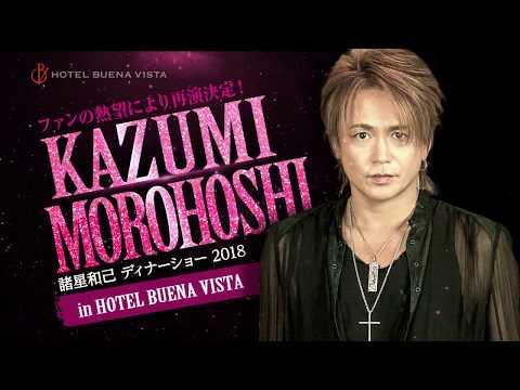 諸星和己ディナーショー2018 in HOTEL BUENA VISTA(9/23)チケット好評発売中