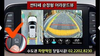 [싼타페 더 새로워진 순정형 어라운드뷰 소개영상]  3…