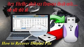 How to Recover Deleted Photos documents and files