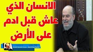 الشيخ بسام جرار | اعجب ما سوف تسمعه عن خلق ادم وعيسى
