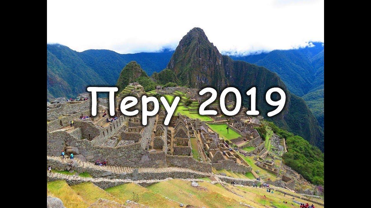 Как выбрать тур Перу на 2019 год. Советы, ответы и много интересной информациии
