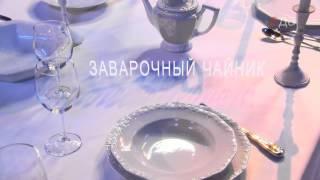 Этикет. Чай