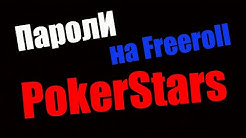 PokerStars: Пароли на Freeroll Cardshat Daily, Weekly, Monthly Freeroll