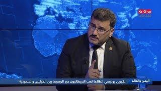 الفورين بوليسي : لطالما لعب البريطانيون دور الوسيط بين الحوثيين والسعودية | اليمن والعالم