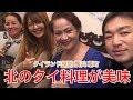 【横浜タイ料理】北のタイ料理が美味しい店クアーサイヤム<若葉町駅>