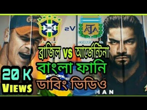 Bangla Dabbing Funny Video// Brazil Vs Argentina // Alapchari Tv.