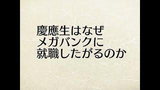 慶應生はやたらメガバンクに入社したがりますが、本日は慶應OBである僕...