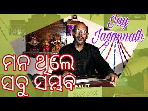 Mana Thile Sabu Sambhaba / JAGANNATHA MAHIMA / Laxmikant Palit | Anubhutire Jagannath
