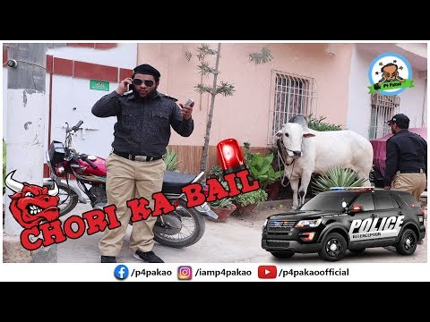  Chori Ka Bail Prank   By Nadir Ali In   P4 Pakao   2019