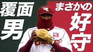 【好プレー】覆面男がファインプレー! 4月1日 楽天-ロッテ