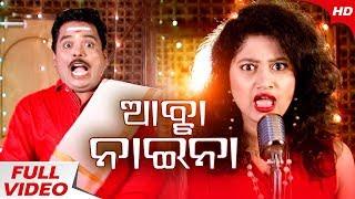 Aabba Naaina I Love U Re Studio Version   Comedy King Hari & Cute Arpita   Song by Sidharth TV