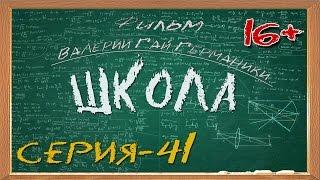Школа (сериал) 41 серия