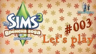 Let's play / Давай играть в Симс 3 Времена года #003 Нужен зонт(, 2012-11-21T14:28:07.000Z)