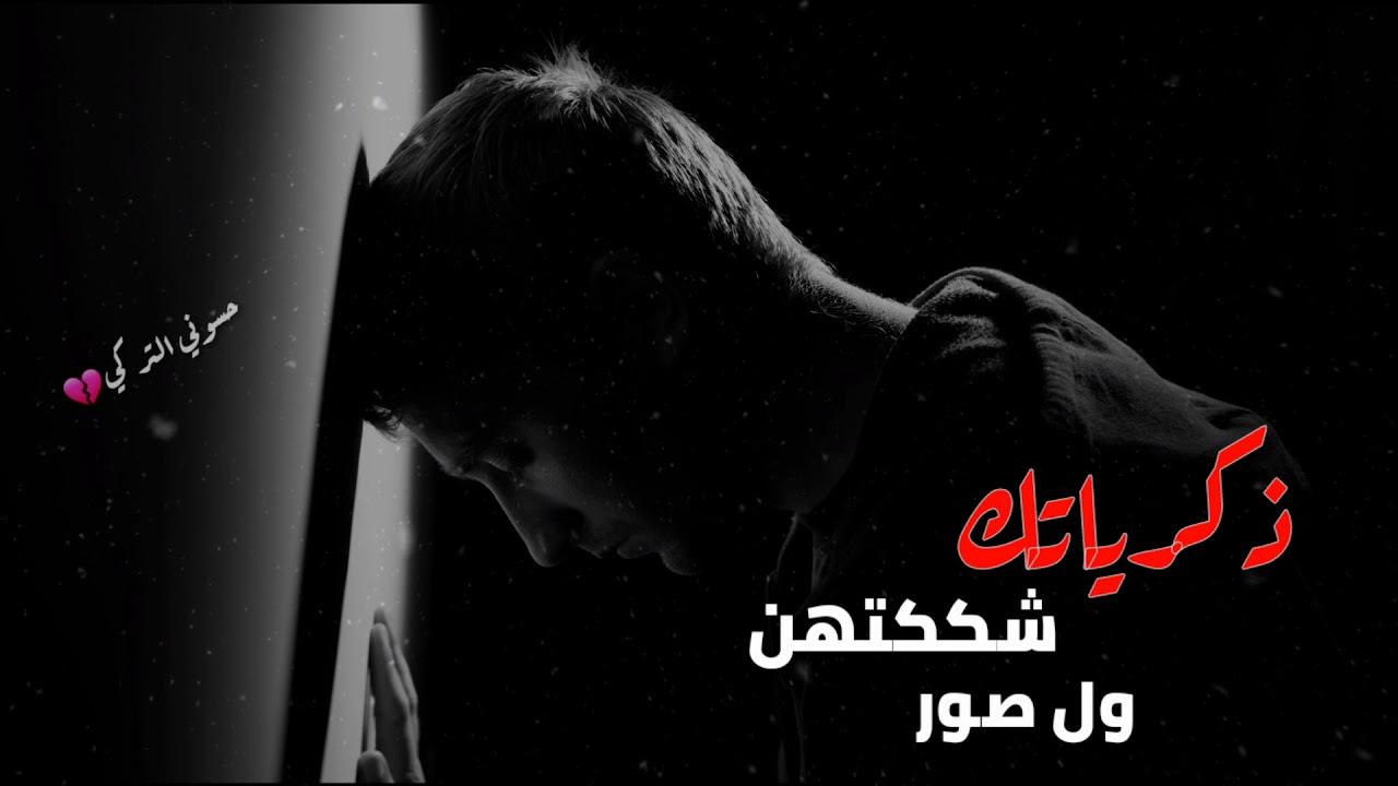 كلمات اغاني عراقيه حزينه 15