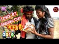Happy New year 2019 || Lover का Greating Card आया है || Funny video || Khesari 2, Neha ji