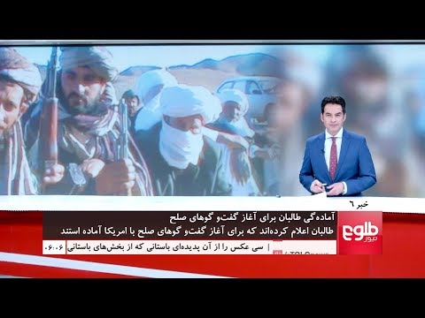TOLOnews 6pm News 27 February 2018 / طلوعنیوز، خبر ساعت شش، ۰۸ حوت ۱۳۹۶