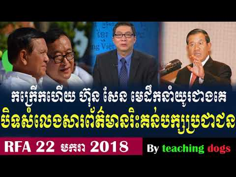 Cambodia News 2018 | RFA Khmer Radio 2018 | Cambodia Hot News | Morning, On Sun 22 January 2018