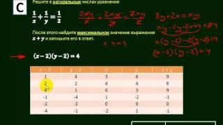 Видеоурок   Решение задачи в целых натуральных числах 1x+1y=12   Mozilla Firefox