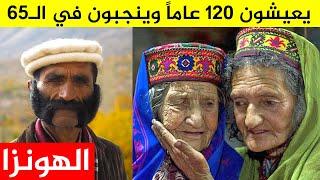 شاهد..شعب يعيش 120 عاما بدون أمراض