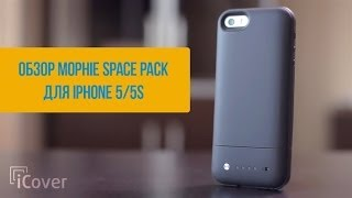 iCover.ru: Обзор Mophie Space Pack для iPhone 5/5S