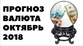 Скажи точный курс валюты! Прогноз курса валюты на октябрь 2018. Какую валюту покупать в октябре?