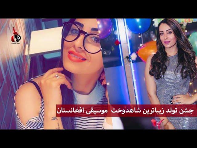 جشن تولد زیباترین شاهدخت موسقی افغانستان
