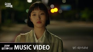 [MV] John Park(존박) - Nightfalling [유미의 세포들(YUMI's Cells) OST Part.2]