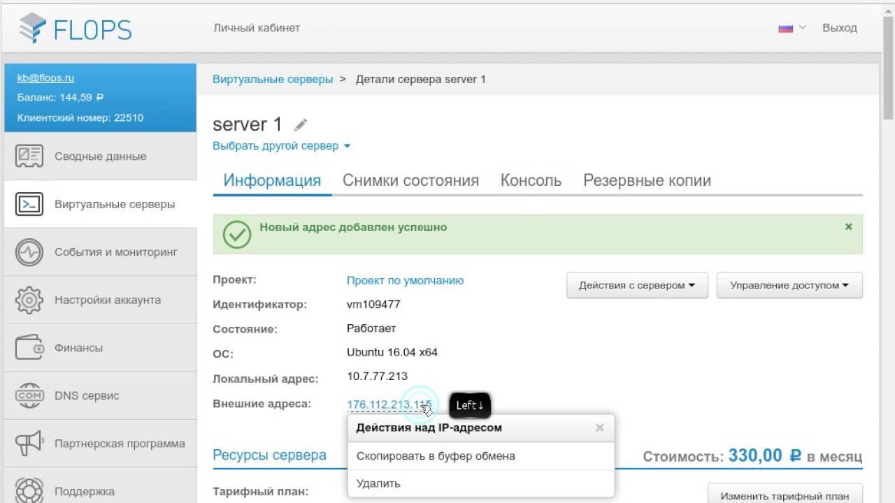 Виртуальный хостинг по ip-адресу севастополь интерстрой сайт