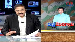మళ్లీ మొనగాడు | Congress Leader Revanth Reddy Contest to MP From Malkajgiri | Lok Sabha Polls | CVR