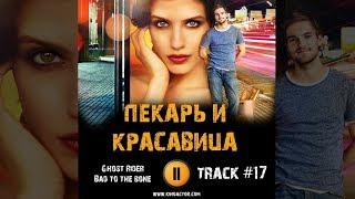 ПЕКАРЬ И КРАСАВИЦА сериал МУЗЫКА OST #17 Ghost Rider   Bad to the bone Анна Чиповская Никита Волков