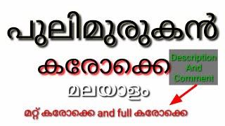 Maanathe പുലിമുരുകന് Karoake with lyrics