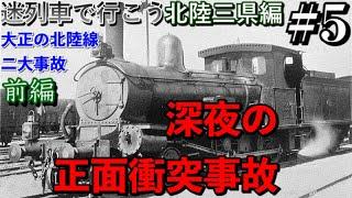 【迷列車で行こう】北陸三県編#5 鉄道の安全意識向上へ 東岩瀬駅正面衝突事故