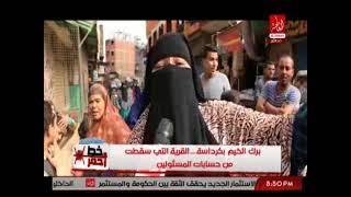 قرية 'برك الخيام' بلا خدمات..ومحمد موسى: 'وقعت من حسابات المسئولين' .. فيديو